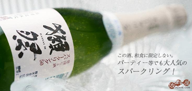 ◆獺祭(だっさい)  発泡にごり酒 スパークリング50【箱なし】 720ml