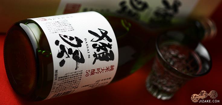 【箱入】獺祭(だっさい) 純米大吟醸50 ギフト包装無料 1800ml