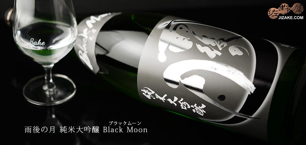 ◇雨後の月 純米大吟醸 Black Moon(ブラックムーン) 1800ml