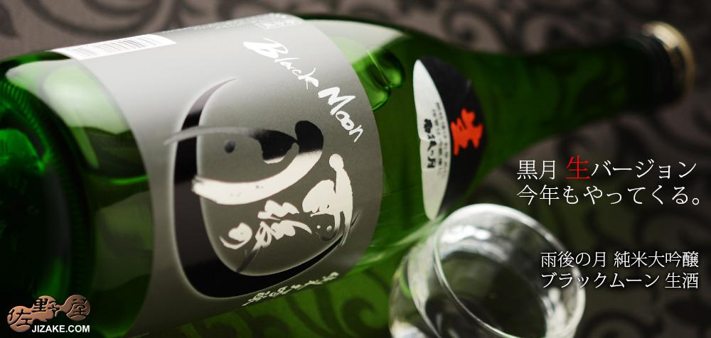 ◇雨後の月 純米大吟醸 Black Moon(ブラックムーン) 生酒 720ml