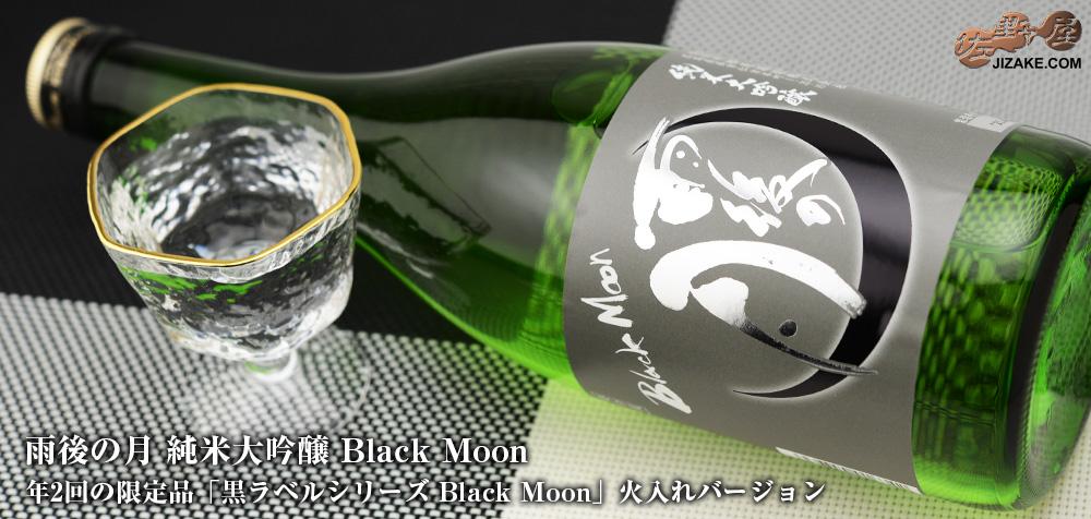 ◇雨後の月 純米大吟醸 Black Moon(ブラックムーン) 720ml