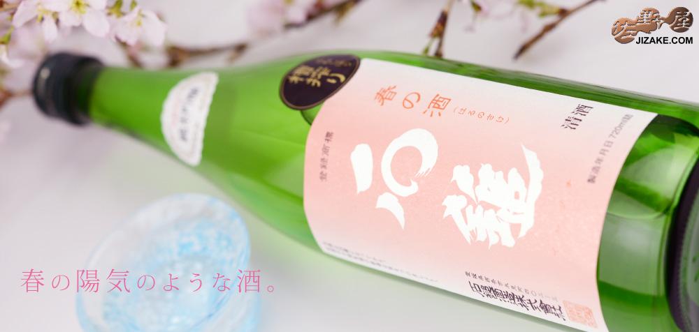 ◇石鎚 純米吟醸 春の酒 720ml
