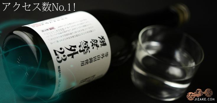 ◆獺祭 等外23 生酒 720ml