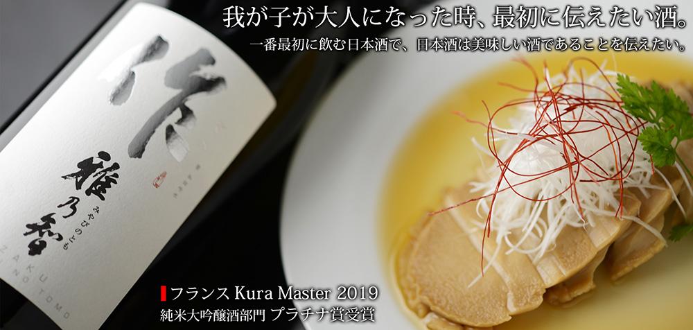 作 雅乃智(みやびのとも) 純米吟醸 1800ml