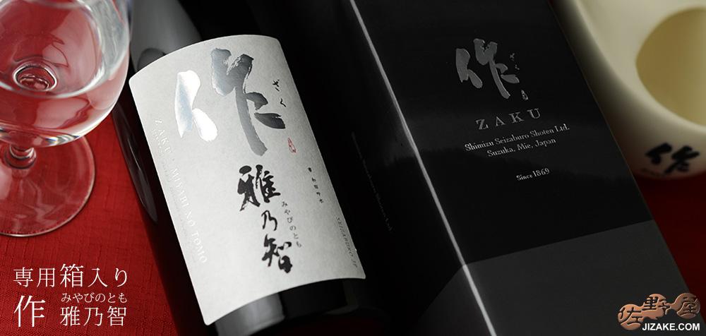【箱入】作 雅乃智(みやびのとも) 純米吟醸 720ml