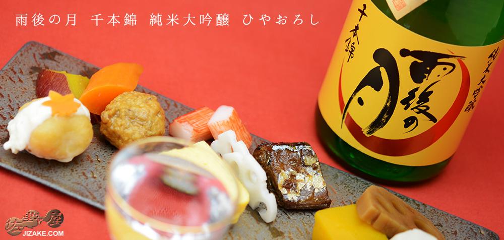 ◇雨後の月 千本錦 純米大吟醸 ひやおろし 1800ml