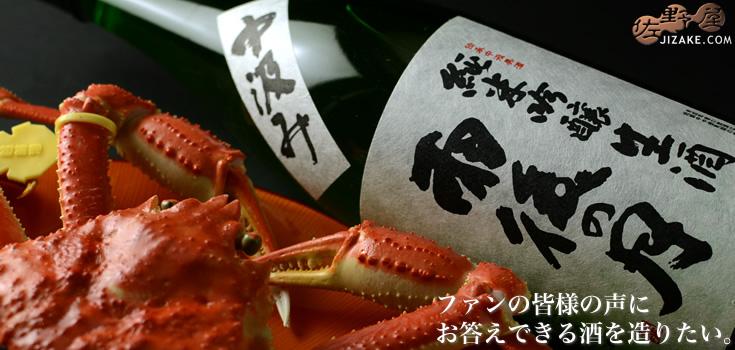 ◇雨後の月 純米吟醸生酒中汲み 1800ml