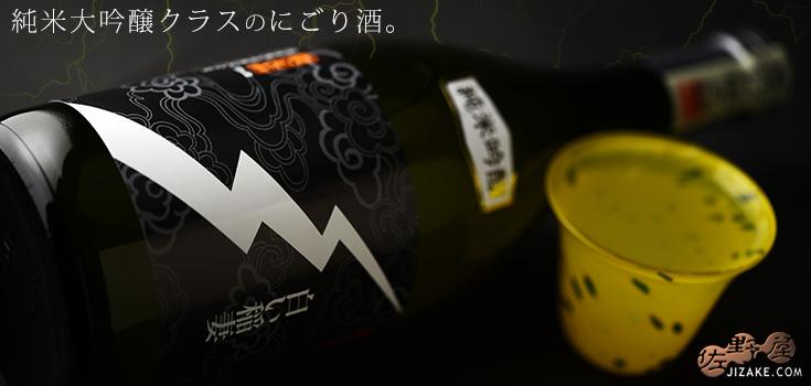 ◇金泉 純米吟醸あらしぼり 白い稲妻 1BY 720ml