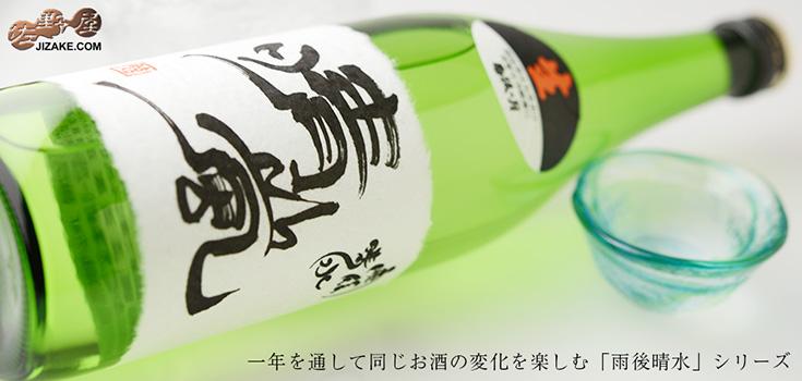 ◇雨後晴水 純米大吟醸 晴嵐(せいらん)【要冷蔵】 720ml