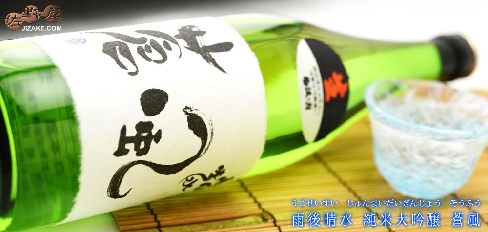 ◇雨後晴水 純米大吟醸 蒼風(そうふう)【要冷蔵】 720ml