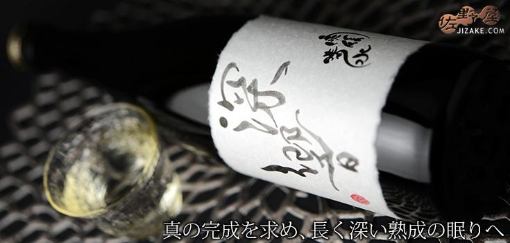 雨後晴水 純米大吟醸 深響(しんき) 1800ml