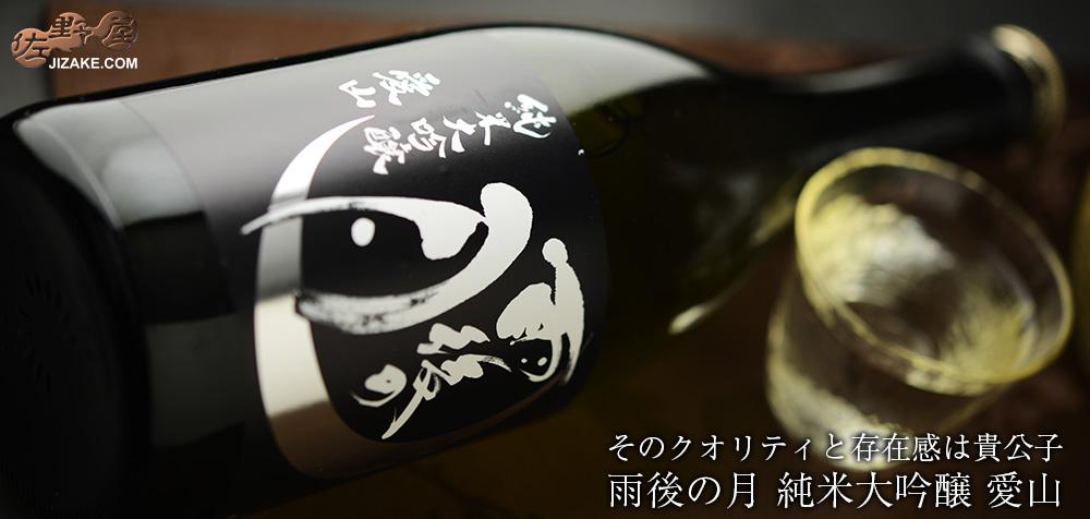 ◇雨後の月 純米大吟醸 愛山 1800ml