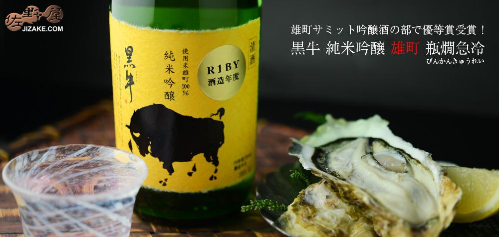 ◇黒牛 純米吟醸 雄町 瓶燗急冷(びんかんきゅうれい) 1800ml