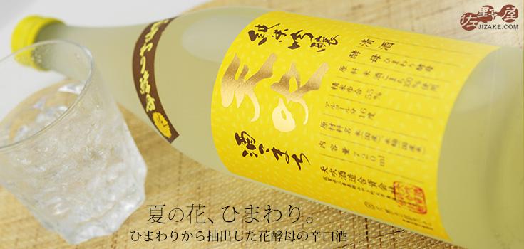 ◇天吹 純米吟醸 ひまわり酵母 生 1800ml
