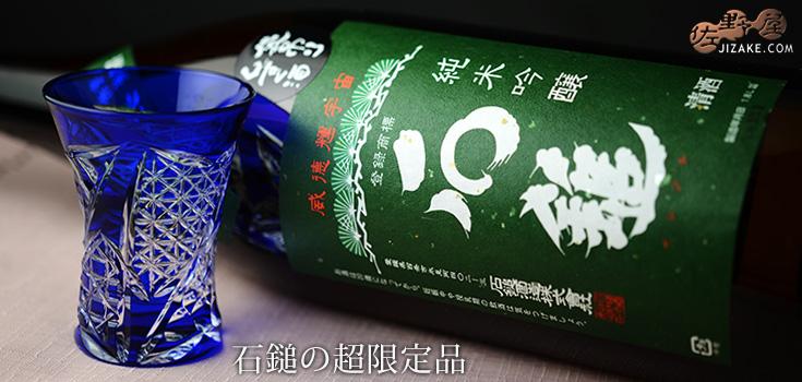 ◆石鎚 純米吟醸 緑ラベル 袋吊り雫酒斗瓶取り 30BY 1800ml
