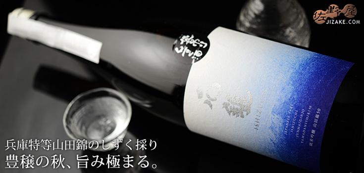 ◆石鎚 純米吟醸 山田錦 袋吊り雫酒斗瓶取り 1800ml