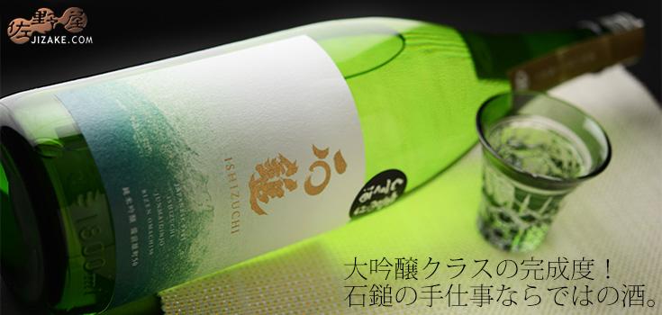 ◆石鎚 純米吟醸 備前雄町 袋吊り雫酒斗瓶取り 30BY 1800ml