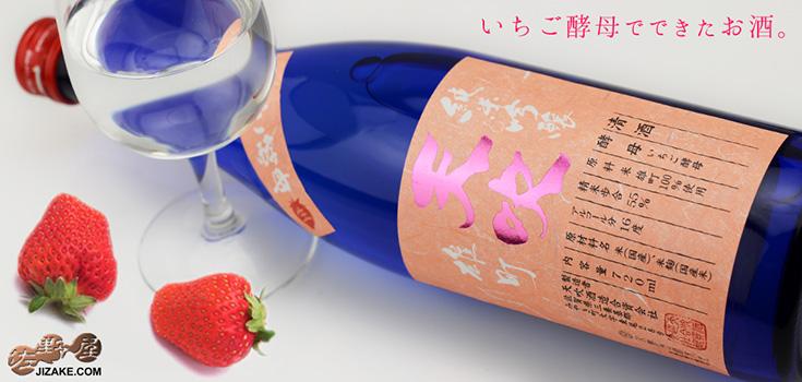 ◇天吹 純米吟醸 いちご酵母 生【要冷蔵】 1800ml