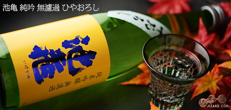 ◇池亀 純米吟醸 無濾過 ひやおろし 720ml