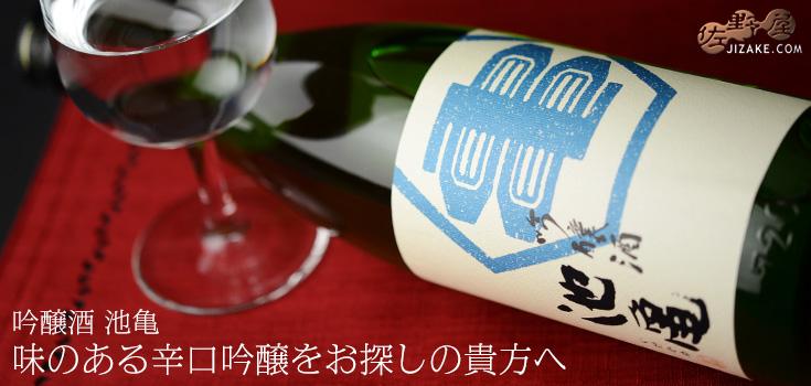 ◇池亀 吟醸酒 亀印 1800ml