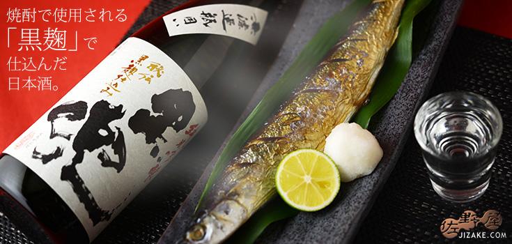 池亀 純米吟醸 黒兜 山田錦 720ml