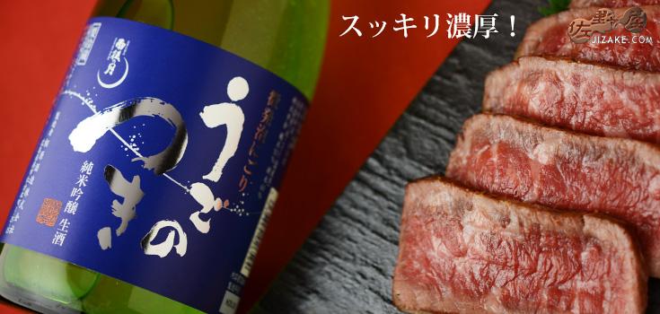 ◆雨後の月 純米吟醸 微発泡にごり 720ml
