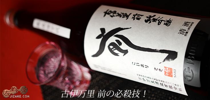 ◆古伊万里 前(さき) 垂直落下式 純米吟醸 1800ml