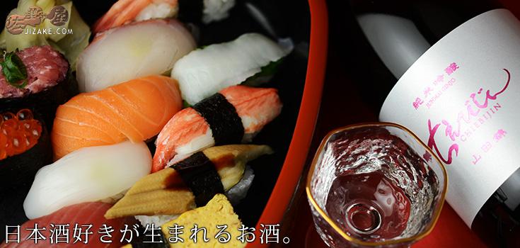 ちえびじん 純米吟醸 山田錦 1800ml