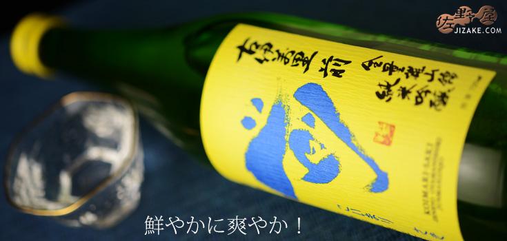 古伊万里 前(さき) 全量雄山錦 純米吟醸 1800ml