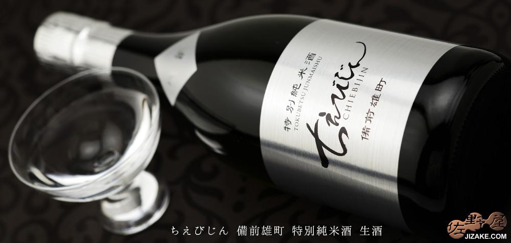 ◇ちえびじん 備前雄町 特別純米酒 生酒 1800ml