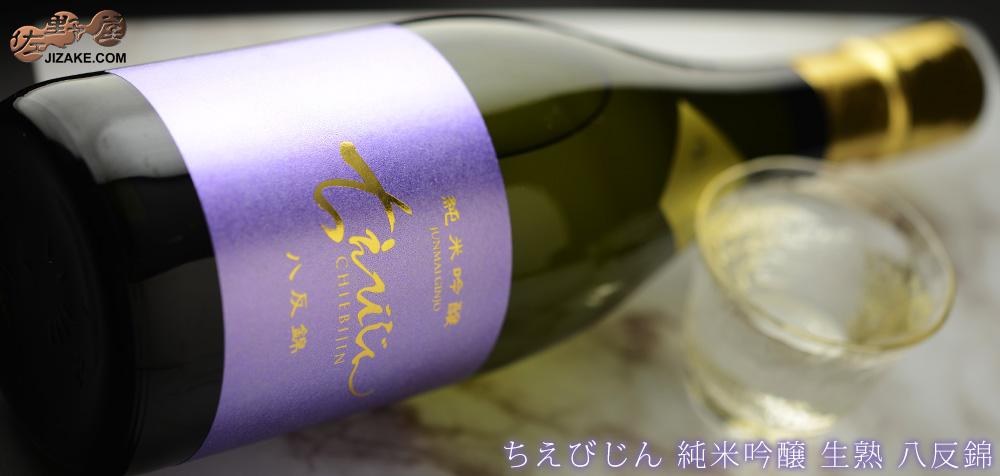 ◇ちえびじん 純米吟醸 生熟 八反錦 1800ml