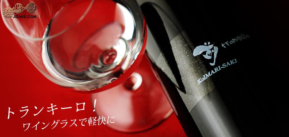 ◇古伊万里 前(さき) tranquilo(トランキーロ) 720ml