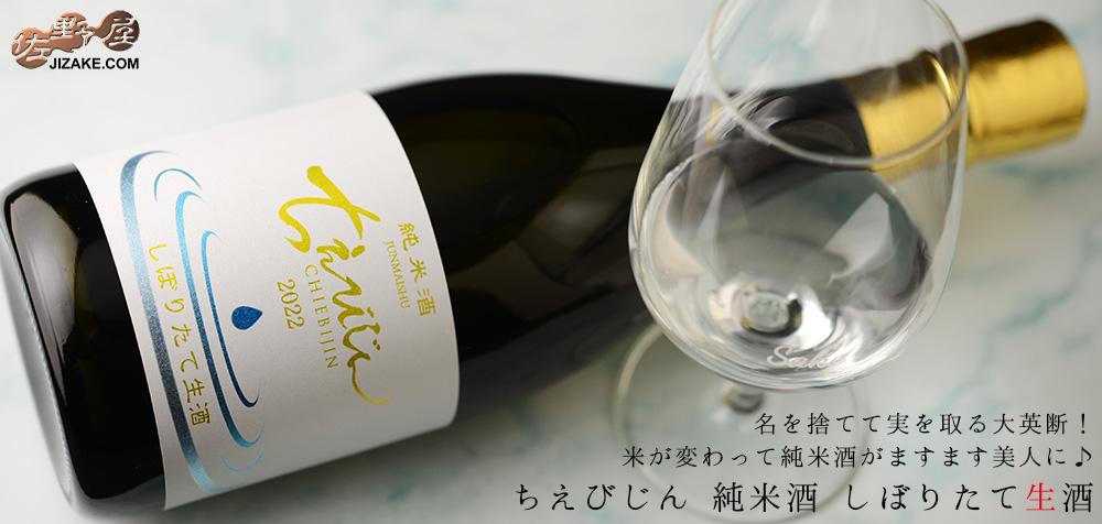 ◇ちえびじん 純米酒 しぼりたて生酒 720ml