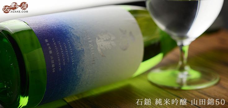 ◇石鎚 純米吟醸 山田錦50 1800ml