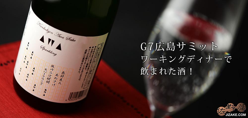【箱入】南部美人 あわさけスパークリング 720ml