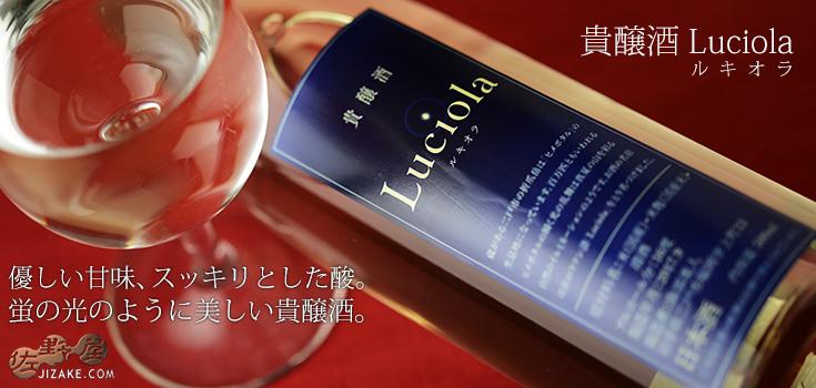 南部美人 貴醸酒 Luciola(ルキオラ) 500ml