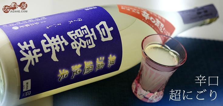 ◆【穴あき栓】白露垂珠 辛口超にごり 活性発泡純米 1800ml
