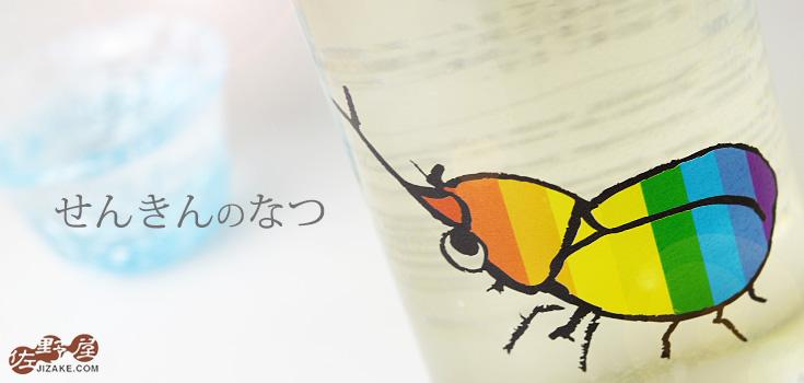 ◆仙禽 かぶとむし【要冷蔵】 720ml