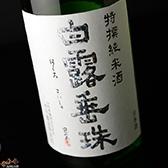 白露垂珠 特撰純米酒