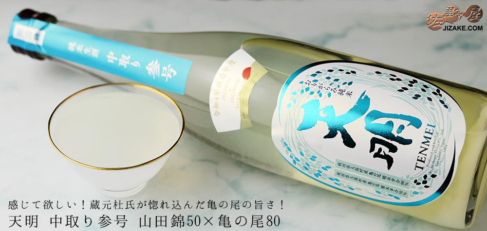 ◇天明 新米新酒 中取り参号【要冷蔵】 1800ml