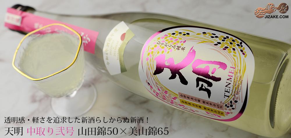 ◇天明 新米新酒 中取り弐号【要冷蔵】 720ml