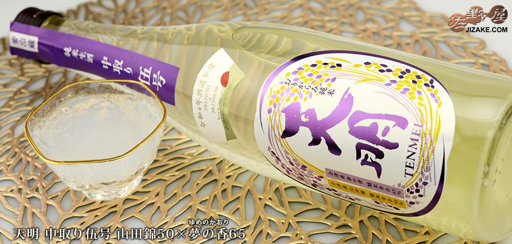 ◇天明 新米新酒 中取り伍号 会津坂下産夢の香(ゆめのかおり)【要冷蔵】 1800ml