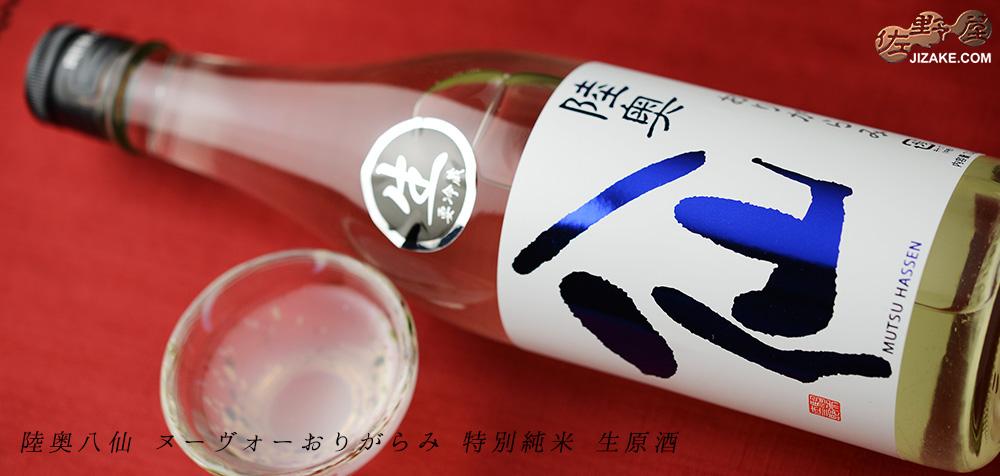 ◇陸奥八仙 ヌーボー特別純米生原酒 おりがらみ 1800ml