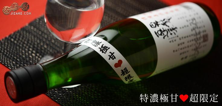 ◇昇龍蓬莱 生もと特純 濃醇旨口 槽場直詰生原酒 30BY 1800ml