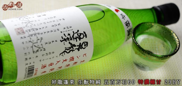 ◇昇龍蓬莱 生もと特純 五百万石60 濃醇旨口 29BY 1800ml