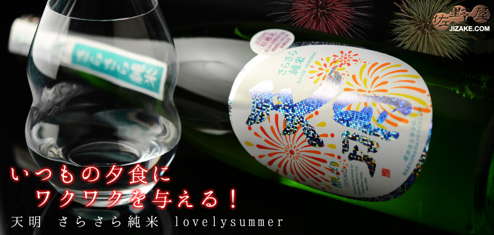 ◇天明 さらさら純米 lovelysummer 2019 1800ml