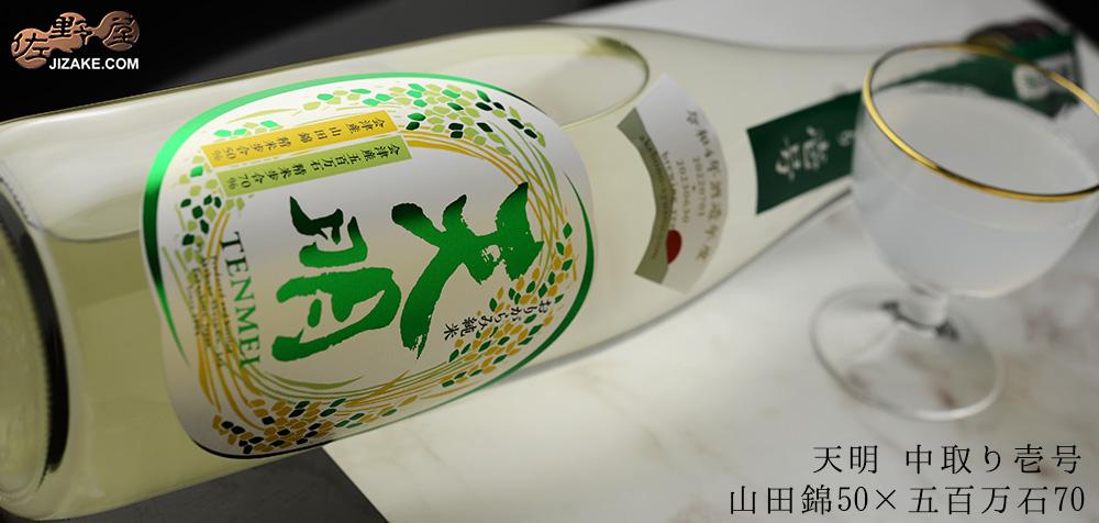 ◇天明 新米新酒 中取り壱号【要冷蔵】 1800ml