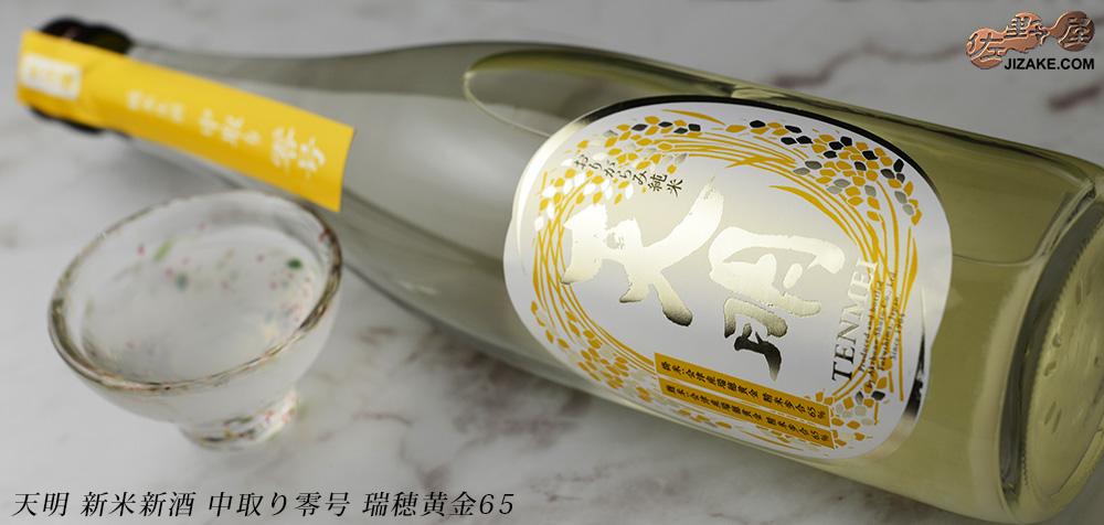 ◇天明 新米新酒 中取り零号 瑞穂黄金65【要冷蔵】 1800ml