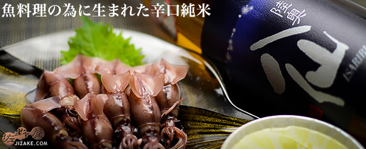 陸奥八仙 特別純米 ISARIBI 火入れ 1800ml