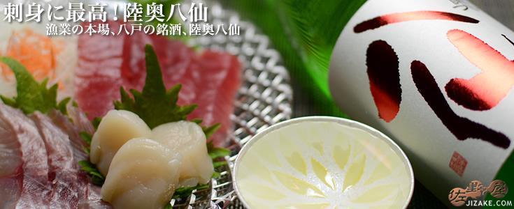 ◇陸奥八仙 赤ラベル 特別純米生原酒 1800ml